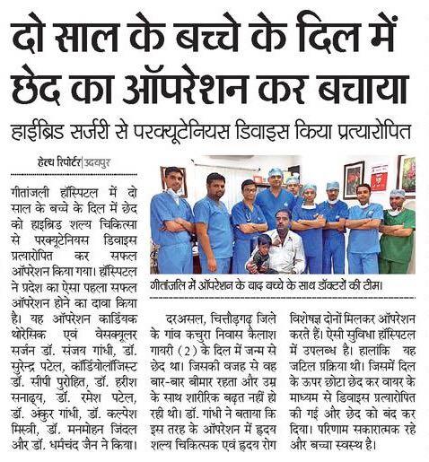 Dr. Sanjay Gandhi CardiacSurgeon