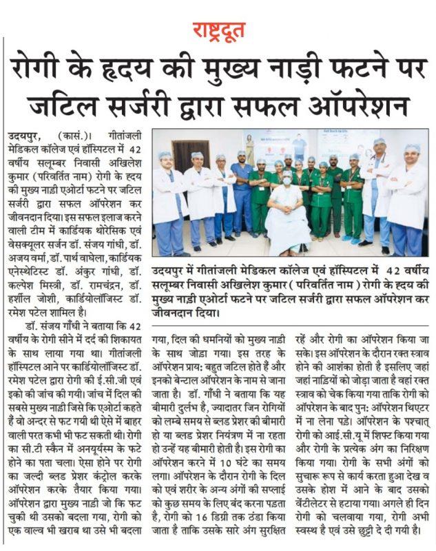 Best Cardiac Surgeon in Rajasthan